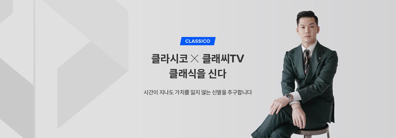 [PC] 클라씨TV